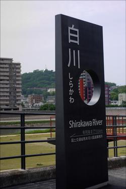 Shirakawap11053110623_1
